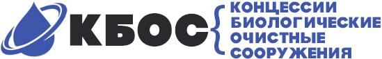 ООО КБОС «Концесии Биологические очистные сооружения»